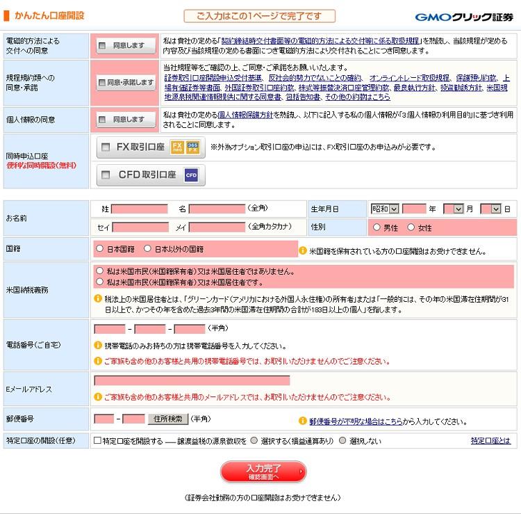 クリック証券CFD申し込み画面