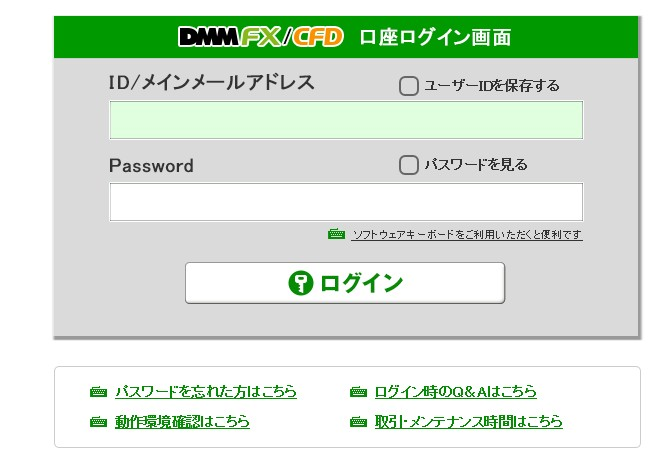 DMM CFDのログイン画面