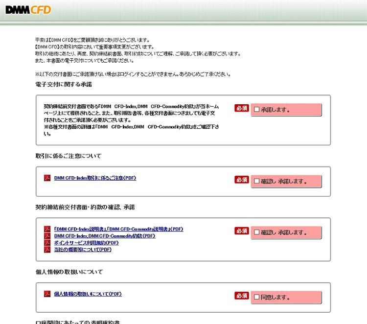 CFDについて再度承諾を要求される画面