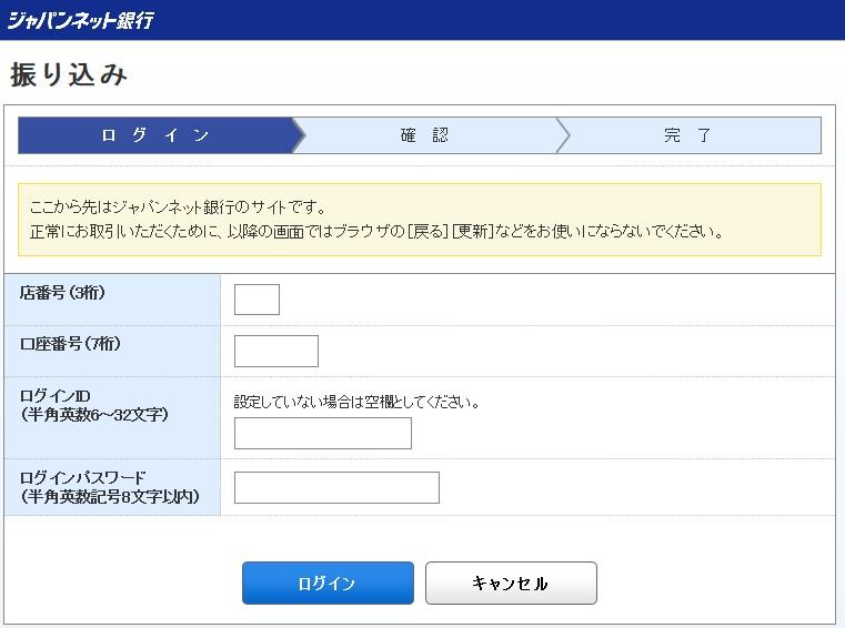 ジャパンネット銀行の画面に遷移する