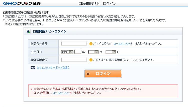 書類アップロードのための取引ナビ画面
