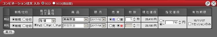 EVOLUTION JAPAN証券でのSCO注文の出し方の一例